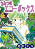 ひみつのエコーボックス(1)