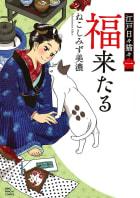 福来たる 江戸日々猫々(1)