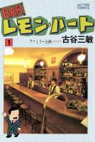 BARレモン・ハート(1)