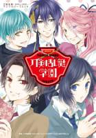 刀剣乱舞学園~刀剣乱舞-ONLINE-アンソロジーコミック~