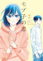 モブ子の恋(2)