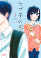 【描きおろし限定特典イラスト付き】モブ子の恋(1)