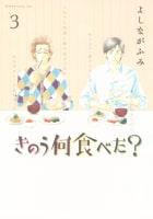 きのう何食べた?(3)