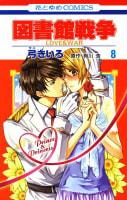 図書館戦争 LOVE&WAR(8)