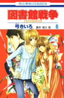 図書館戦争 LOVE&WAR(6)