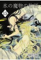 氷の魔物の物語(15)