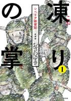 新装版 凍りの掌 シベリア抑留記 分冊版(1)