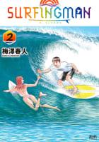 SURFINGMAN(2)