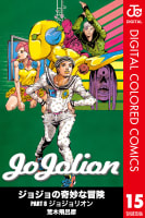 ジョジョリオン【カラー版】(15)