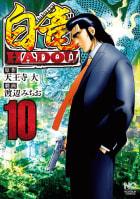 白竜HADOU(10)