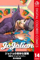 ジョジョリオン【カラー版】(14)