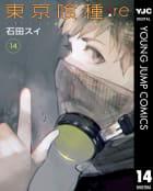 東京喰種トーキョーグール:re(14)