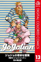 ジョジョリオン【カラー版】(13)