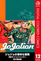 ジョジョリオン【カラー版】(12)
