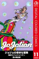 ジョジョリオン【カラー版】(11)