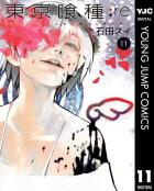 東京喰種トーキョーグール:re(11)