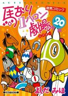 馬なり1ハロン劇場(20)