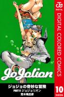 ジョジョリオン【カラー版】(10)