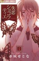 失恋ショコラティエ(6)