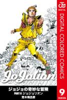 ジョジョリオン【カラー版】(9)