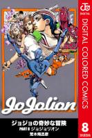 ジョジョリオン【カラー版】(8)