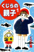 くじらの親子(1)