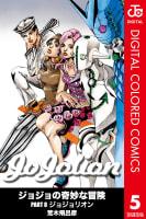 ジョジョリオン【カラー版】(5)