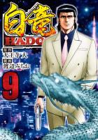白竜HADOU(9)