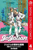 ジョジョリオン【カラー版】(4)