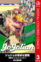 ジョジョリオン【カラー版】(3)