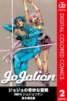 ジョジョリオン【カラー版】(2)