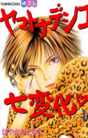 ヤマトナデシコ七変化(1)
