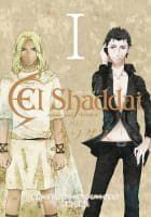 El Shaddai 外伝 エクソダス(1)