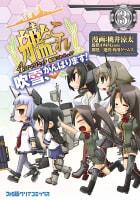 艦隊これくしょん -艦これ- 4コマコミック 吹雪、がんばります!(3)