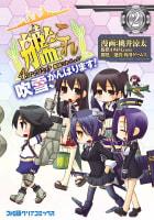 艦隊これくしょん -艦これ- 4コマコミック 吹雪、がんばります!(2)