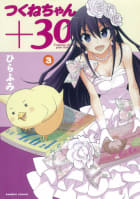 つくねちゃん+30(3)