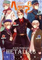 ヘタリア Axis Powers(6)