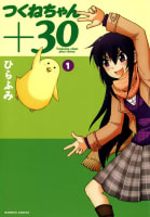 つくねちゃん+30(1)