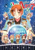 ヘタリア Axis Powers(4)