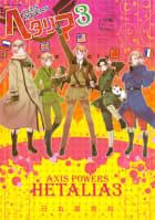 ヘタリア Axis Powers(3)