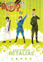 ヘタリア Axis Powers(2)