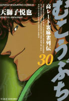 むこうぶち(30)