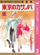 東京のカサノバ(2)