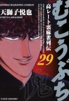 むこうぶち(29)