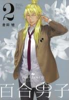 百合男子(2)