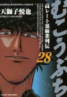 むこうぶち(28)
