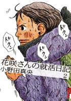 花咲さんの就活日記(2)