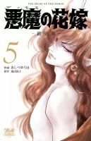 悪魔の花嫁 最終章(5)