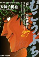 むこうぶち(27)
