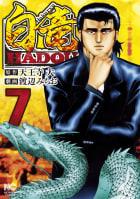 白竜HADOU(7)
